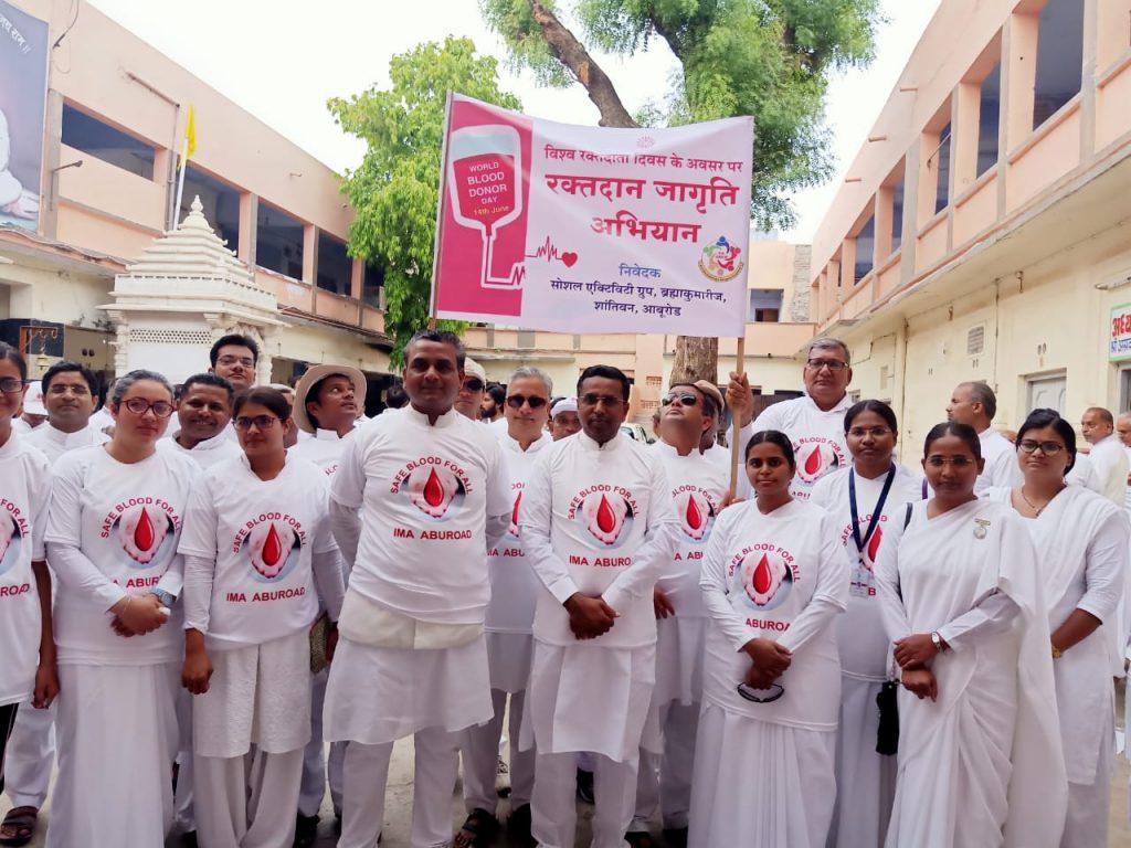 विश्व रक्तदान दिवस पर ब्रह्माकुमारीज और सोशल एक्टिविटी ग्रुप द्वारा आबूरोड में आज रैली निकाली गई।